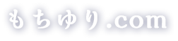もちゆり.com