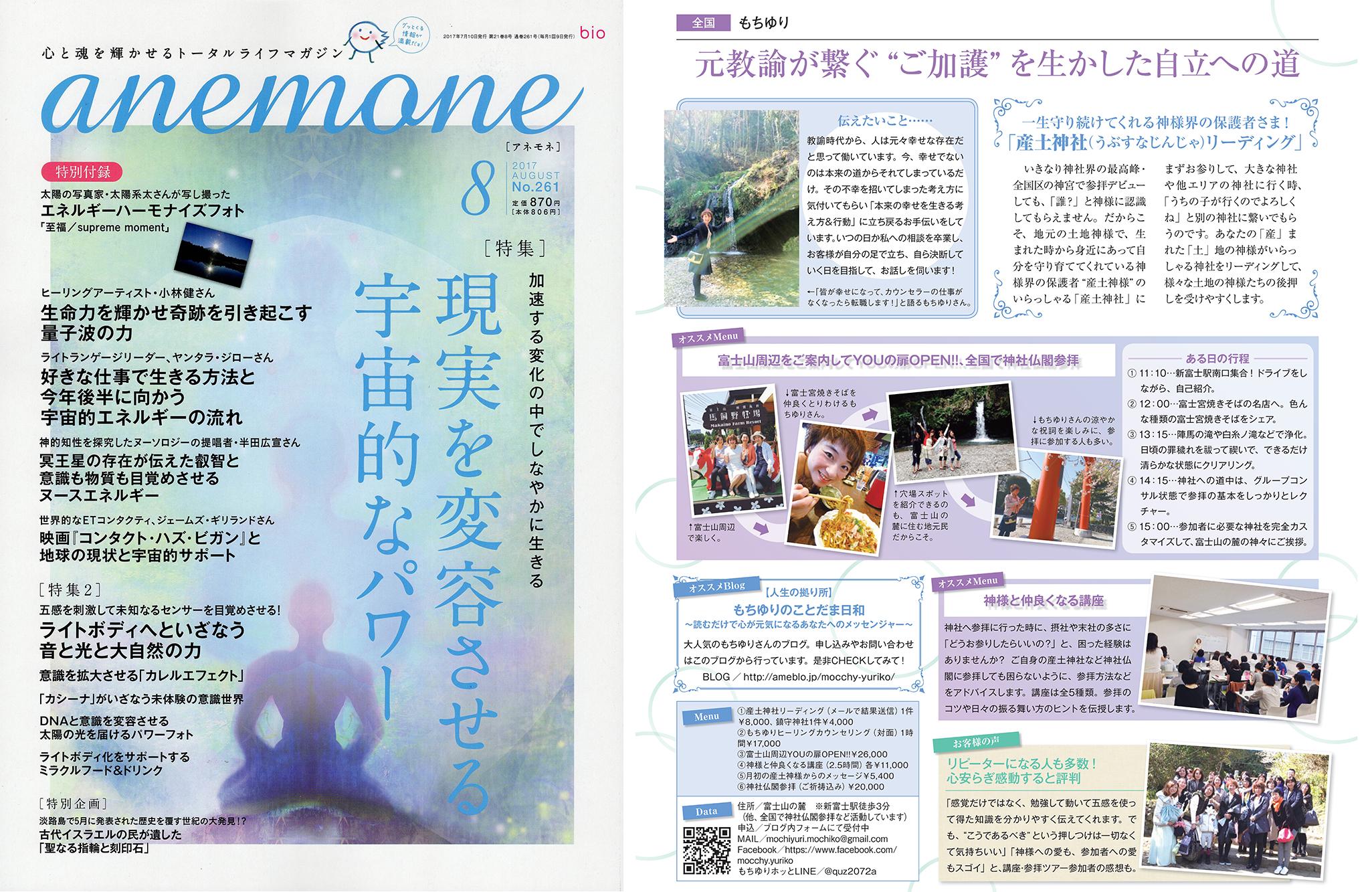 雑誌anemone掲載