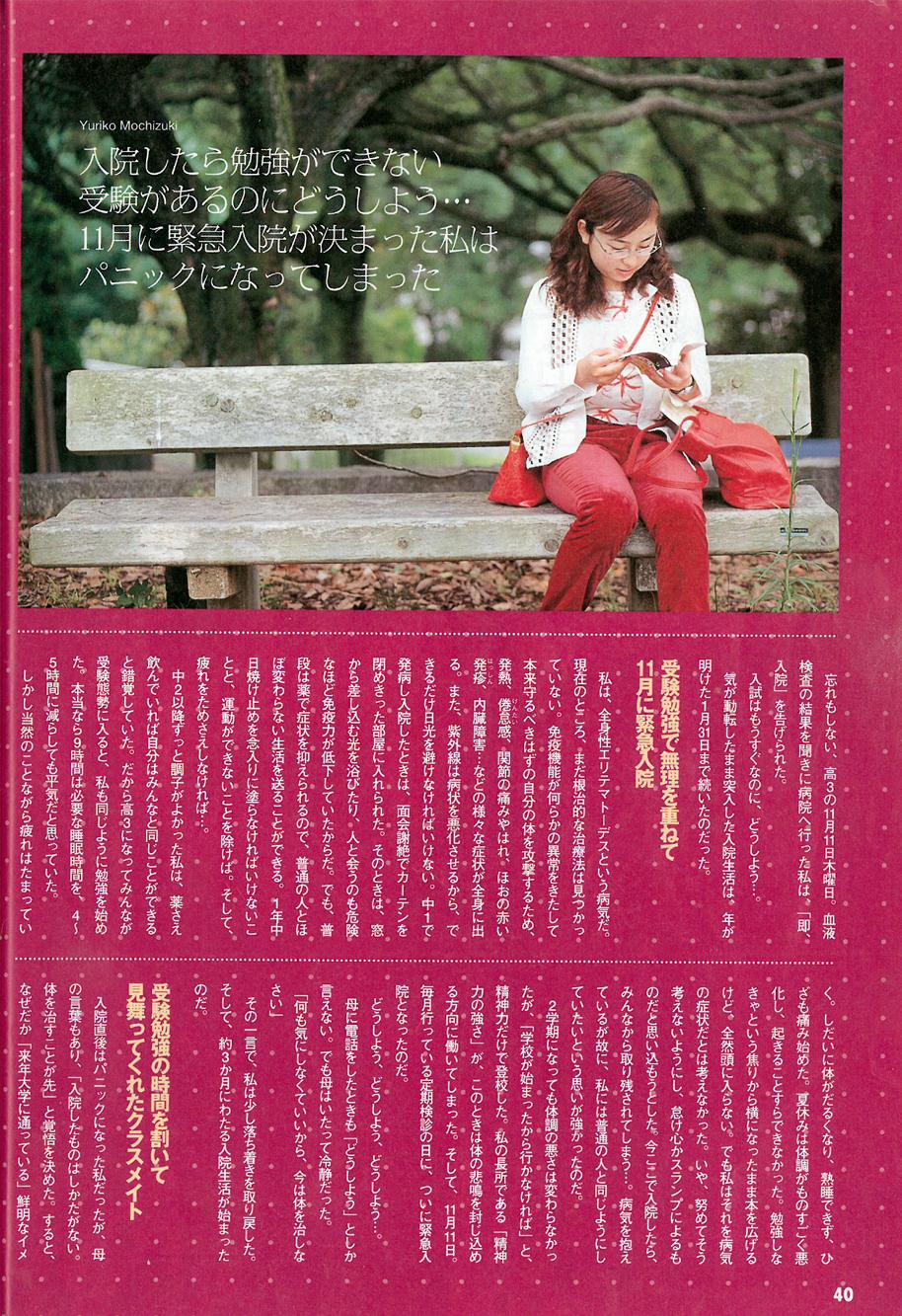 Benesse『受験Challenge 2002年1月号』掲載