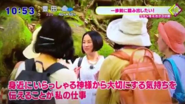 中京テレビ ぐっと 出演