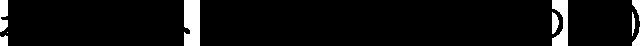 産土神社リーディングお申込みフォーム