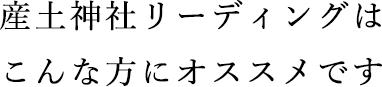 産土神社リーディングはこんな方にオススメです