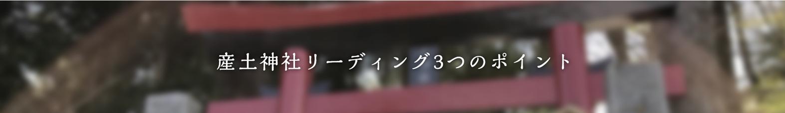 産土神社リーディング3つのポイント