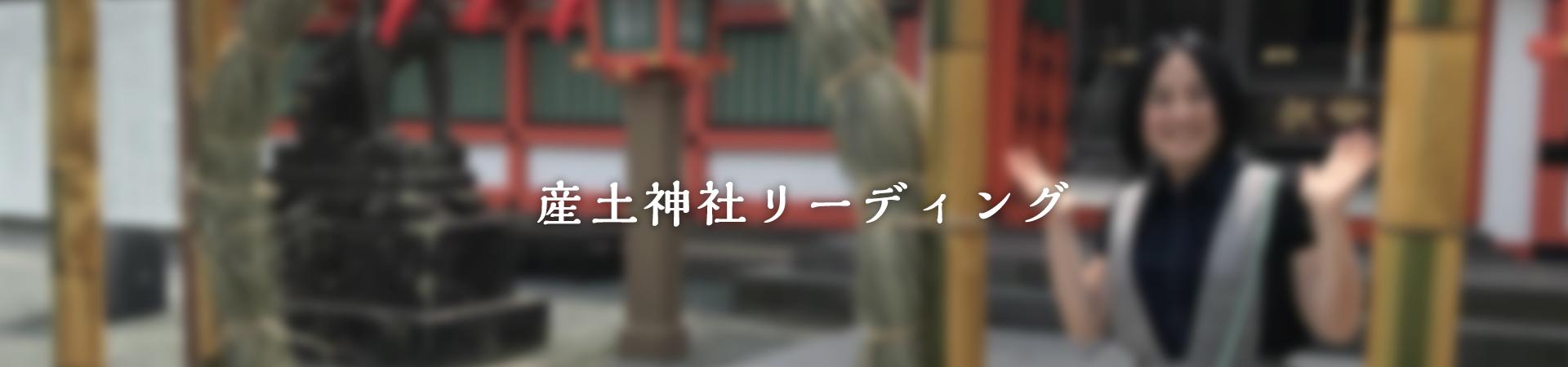 産土神社リーディング